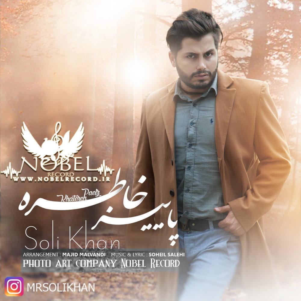 دانلود آهنگ جدید سلی خان به نام خاطره پاییز