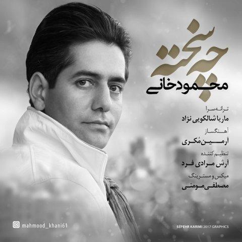 دانلود آهنگ جدید محمود خانی به نام چه سخته