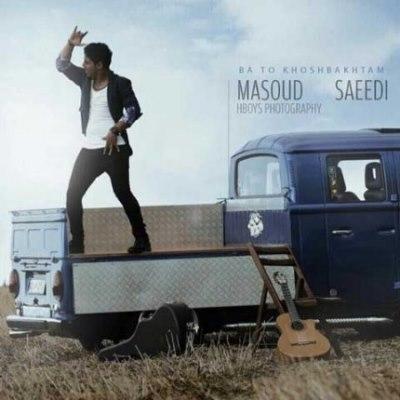 masoud-saeedi-ba-to-khoshbakhtam-clip-430x430
