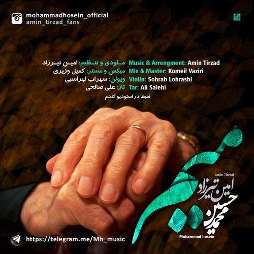 دانلود آهنگ جدید محمد حسین و امین تیرزاد میم