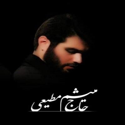 دانلود مداحی میثم مطیعی شب دوم محرم ۹۵