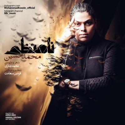 دانلود آهنگ جدید محمد حسین نامنظم