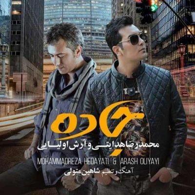 دانلود آهنگ جدید محمدرضا هدایتی به نام جاده