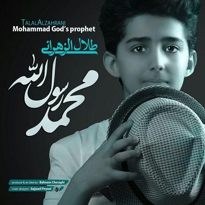 دانلود آلبوم جدید طلال الزهرانی محمد رسول الله