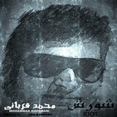 دانلود آهنگ جدید محمد قربانی شورش
