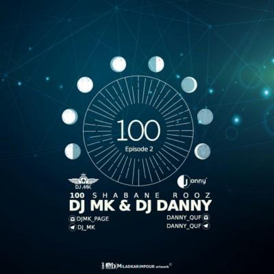 دانلود قسمت دوم میکس DJ MK و DJ DANNY بنام 100 شبانه روز