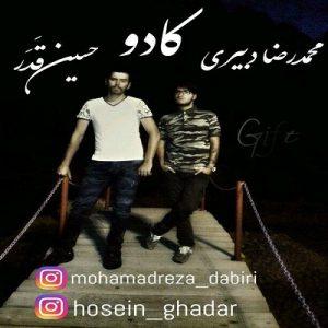 دانلود آهنگ جدید محمدرضا دبیری و حسین قدر به نام کادو