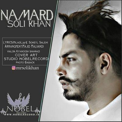 دانلود آهنگ جدید سلی خان به نام نامرد