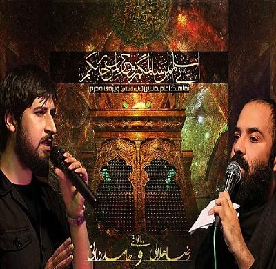 pstr1 1 دانلود آهنگ جدید حامد زمانی و رضا هلالی امام حسین