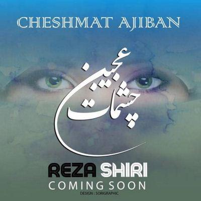 rezashiri-cheshmat