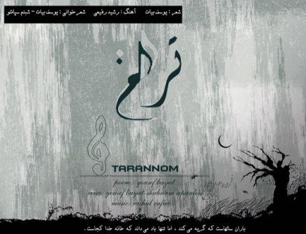 http://www.ahangestan.in/wp-content/uploads/taranom.jpg