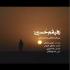 دانلود آهنگ جدید حامد زمانی و عبدالرضا هلالی رفیقم حسین